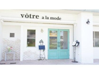 ヴォートルアラモード(votre alamode)の写真