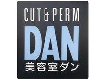 美容室ダン(Dan)の雰囲気(モレラ岐阜から車で10分!【岐阜/本巣】)