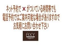 アクシーサッポロ(AXY sapporo)の雰囲気(お問い合わせは 011-218-2220)