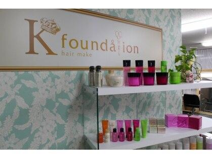 ケーファンデーション(K foundation)の写真