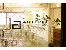 アンテレ(ANTERET)の雰囲気(銀座にありながら、隠れ家感たっぷり。気負わず通えるサロン♪)