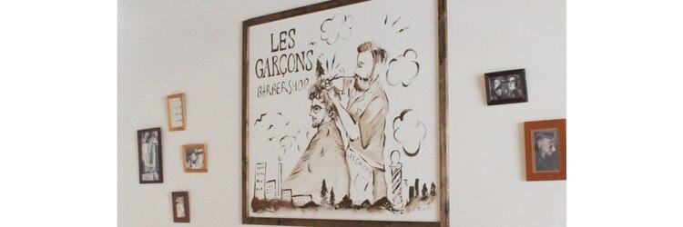 レギャルソン 清澄白河店(LES GARCONS)のサロンヘッダー