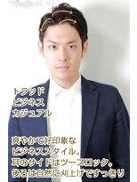 ☆トラッド ビジネスカジュアル」☆