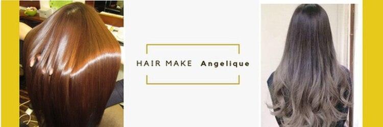 ヘアメイク アンジェリーク 蕨店(Hair Make Angelique)のサロンヘッダー