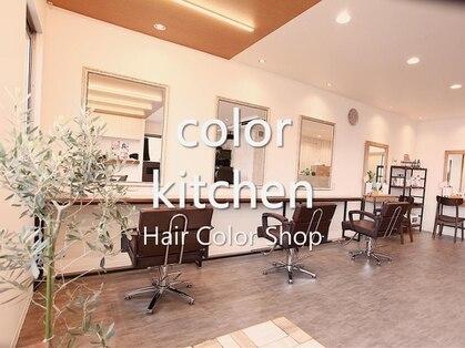 カラーキッチン 桜新町店(color kitchen)
