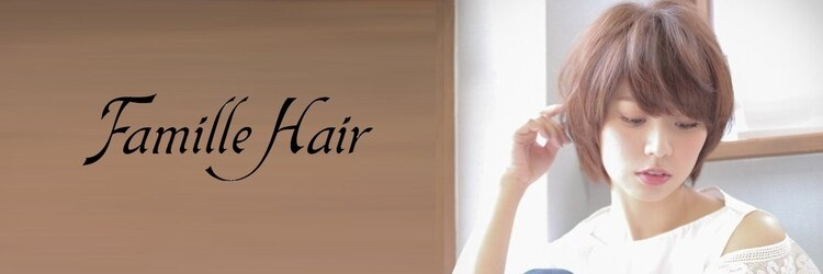 ファミーユ ヘア(Famille Hair)のサロンヘッダー