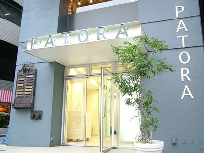 美容室 パトラ(PATORA)の写真