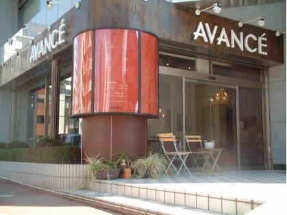 アヴァンセ(AVANCE)の写真