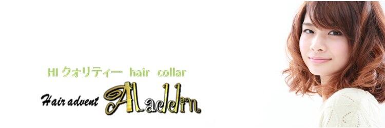 ヘアー アドヴァント アラジン(Hair Advent ALADDIN)のサロンヘッダー
