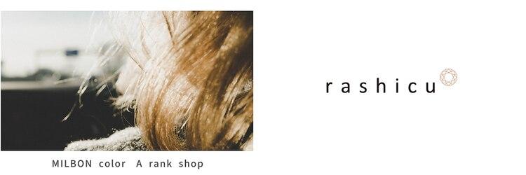 ラシク(rashicu)のサロンヘッダー