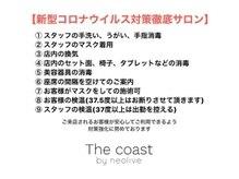 ザコーストバイネオリーブ 辻堂店(The coast by neolive)