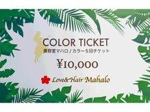 古川橋(門真市)カラーチケットでよりお得に、より綺麗に♪