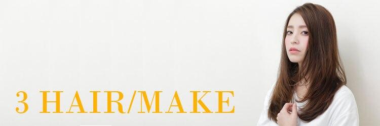 スリー ヘアメイク(3HAIR MAKE)のサロンヘッダー