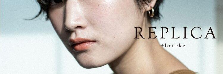 レプリカ(REPLICA +brucke)のサロンヘッダー