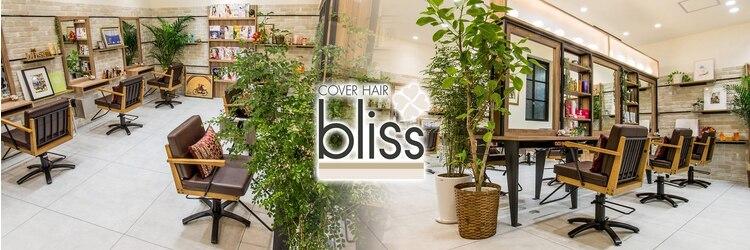 カバー ヘア ブリス 川口東口駅前店(COVER HAIR bliss)のサロンヘッダー