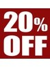 ALL MENU 20%OFF
