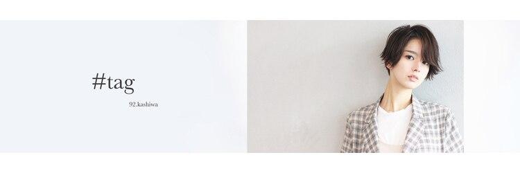 タグ(#tag / 92co.)のサロンヘッダー