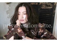 プライベートサロン キッテ(private salon kitte.)
