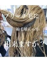 アンフィフォープルコ(AnFye for prco)ブリーチ毛で広がり、パサつきが気になる方を縮毛矯正で艶髪