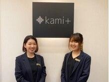 カミプラス 高槻店(kami+)