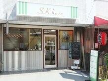 SKヘアの雰囲気(「居酒屋 秋元」の隣に、SK hairはございます。)