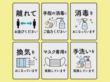 insence二子玉川店が実施している《新型コロナウィルス感染防止対策とお願い》