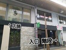 エクステンションズアンドウィッグ ハウハイ 宮崎店(Extensions&Wig How Higt)の雰囲気(店舗入り口☆右側の階段から2階へどうぞ♪)