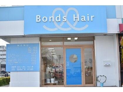 ボンズ ヘアー 港店(Bonds Hair)の写真