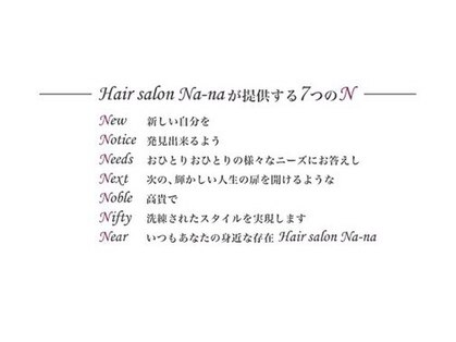 7 ナナ(Na-na)の写真