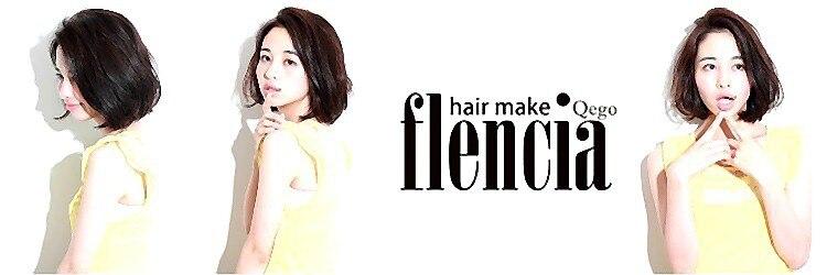 ヘアメイク フレンシア クエゴ(hair make flencia Qego)のサロンヘッダー