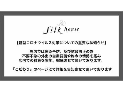 シルクハウス 千葉店(silk house)の写真