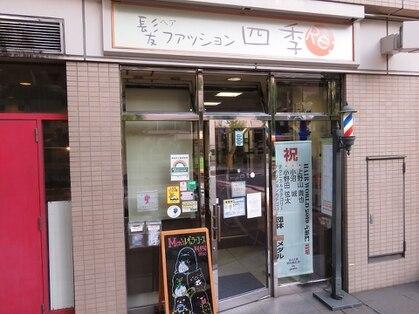 髪ファッション四季 音羽店の写真