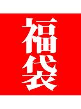 ☆vif by unopulir【11/21~12/20】年末感謝祭を開催!!!!今年も一年ありがとうございました(*^^*)