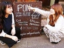 ポンヘアー(PON hair)