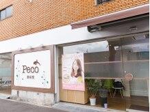 美容室 ペコ(Peco)の雰囲気(外観。大きな看板が目印☆)