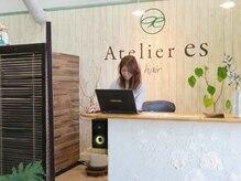 アトリエエス(Atelier es)