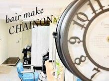 シェノン(hair make CHAINON)の雰囲気(明るい店内とオシャレな照明で飾っています♪)