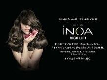 傷まないオイルカラー『iNOA-イノア』が今イチオシ!!【渋谷】【髪質改善】