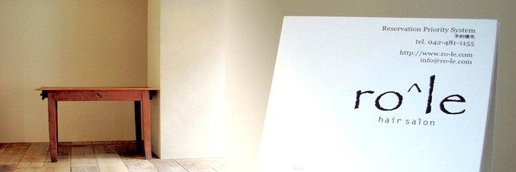 ヘアーサロン ロール 調布(hair salon role)のサロンヘッダー