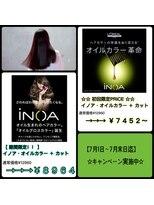 iNOAカラー+カット