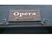オペラ(opera)の雰囲気(この看板が目印♪100円ローソンななめ向かいにあるサロンです。)