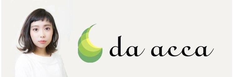 ダアッカ(da acca)のサロンヘッダー