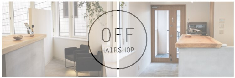 オフヘアショップ(OFF HAIRSHOP)のサロンヘッダー