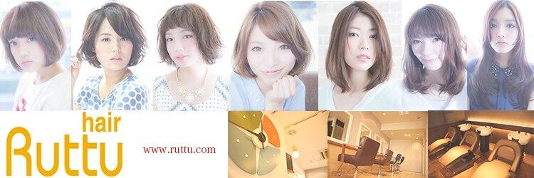 ヘアー ルッツ 赤塚店(Hair Ruttu)のサロンヘッダー