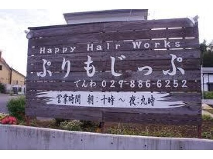 ハッピー ヘアーワークス ぷりもじっぷ(Happy Hair Works)