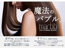 魔法のバブル『marbb』瞬間髪質改善ヘッドスパでサラサラ髪へ導く♪