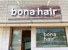 ボナヘアー(bona hair)