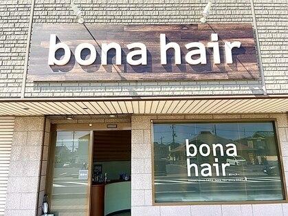 bona hair(旧:ヒトシ美容室)