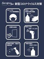 【新型コロナウイルス対策】