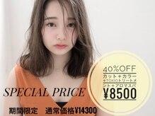 トッカ ヘアアンドトリートメント 溝の口駅北口店(tocca hair&treatment)